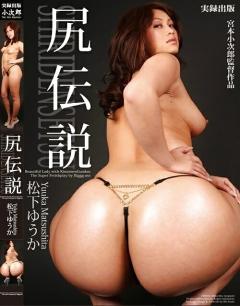 Big ass Aziatische Porn Star